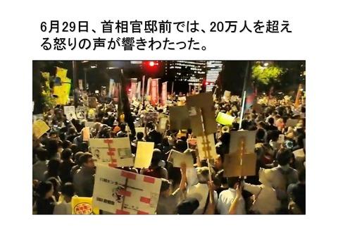 7月29日国会包囲巨大デモの呼びかけと決算報告_02