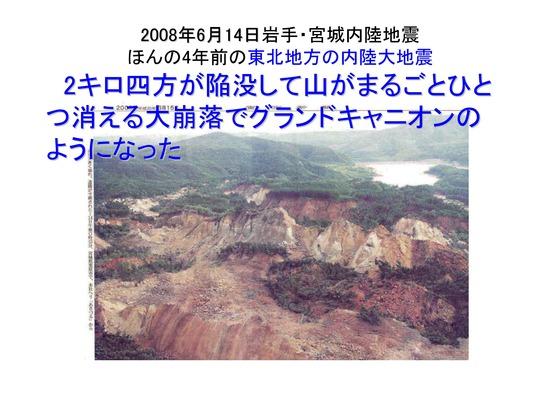 09月20日福島第一原発4号機対策_09