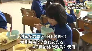福島 給食で地元米の使用再開3