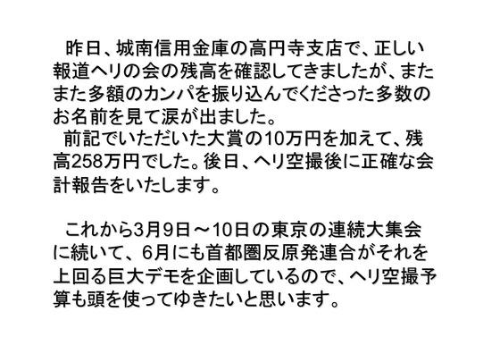 01月29日自由報道協会 山本太郎ファンクラブ 正しい報道ヘリの会13