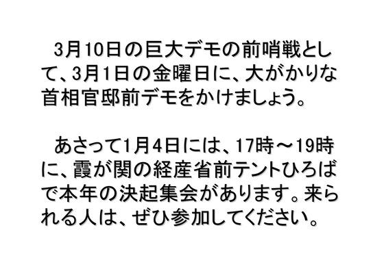 01月02日大集会の呼びかけ_08