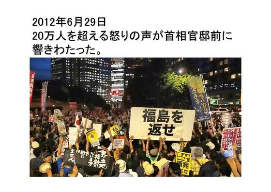 1月23日連続大集会の呼びかけ_18