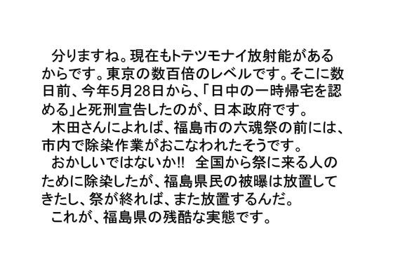 6月3日木田せつこを応援する会25
