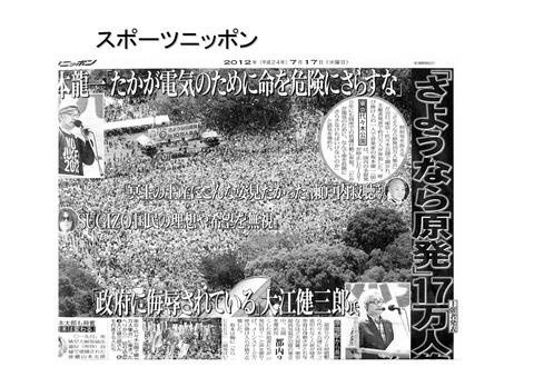 7月16日代々木公園大集会の報道_19