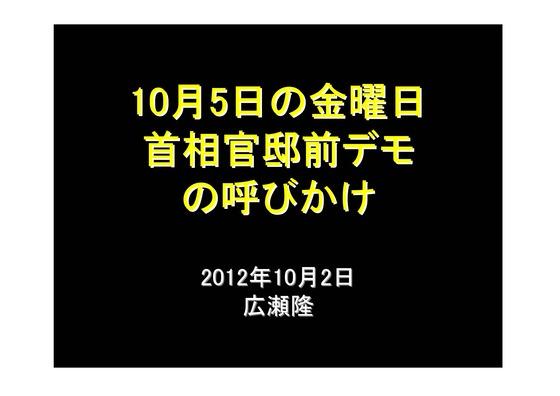 10月05日首相官邸前デモの呼びかけ_01