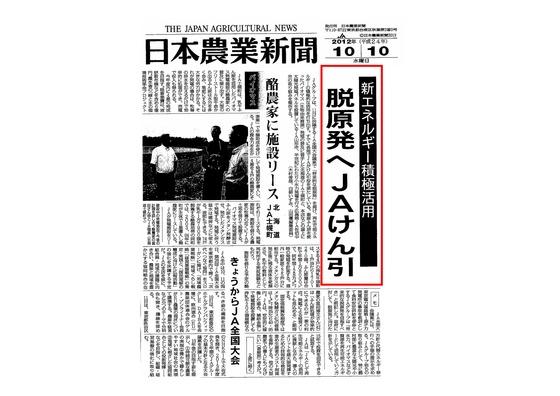 総選挙第5弾・諸政党編_11