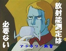 アラカワー.JPG