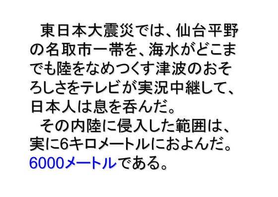 PDF◆太郎DVDー2津波と電源喪失-2_01