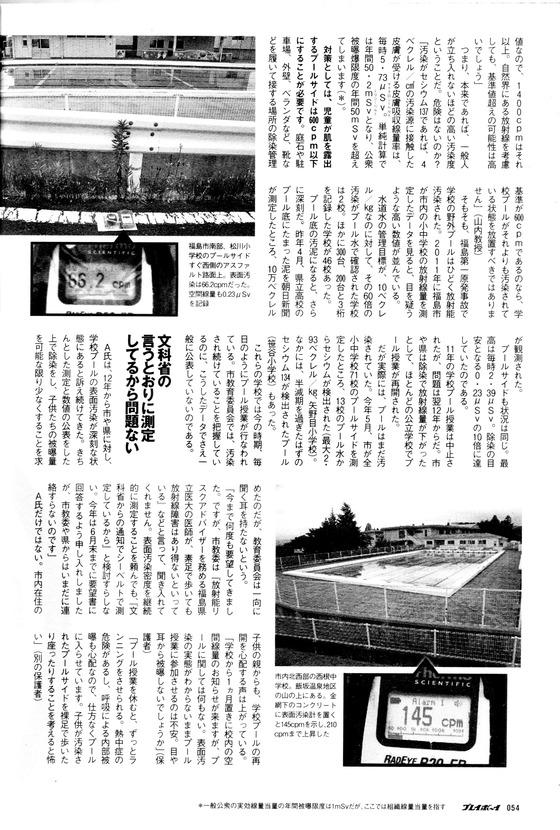 プール汚染2014年07月28日発売08月11日号週刊プレイボーイ-3