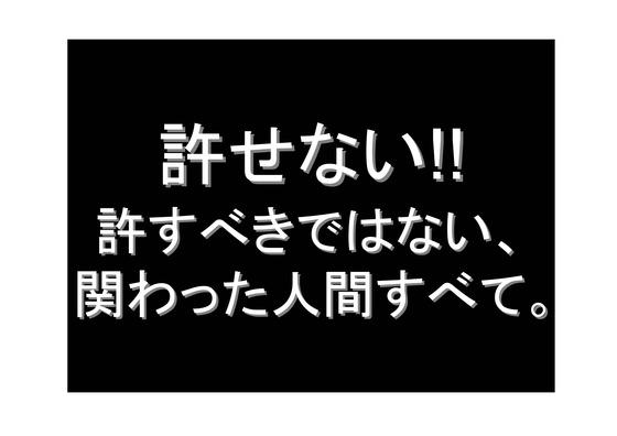 09月18日DAYS JAPANが山下俊一発言録を特集_07