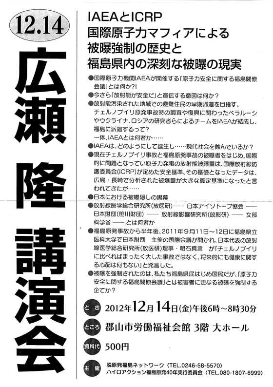2012・12・14郡山講演会チラシ