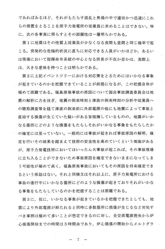 2014年05月21日・大飯原発運転差し止め福井地裁判決文07