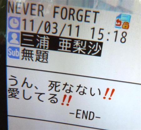 三浦亜梨沙さんが交際相手の男性に送ったメール  (1)