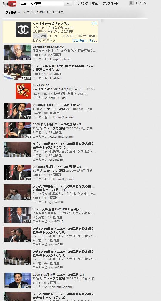 ニュースの深層   YouTube