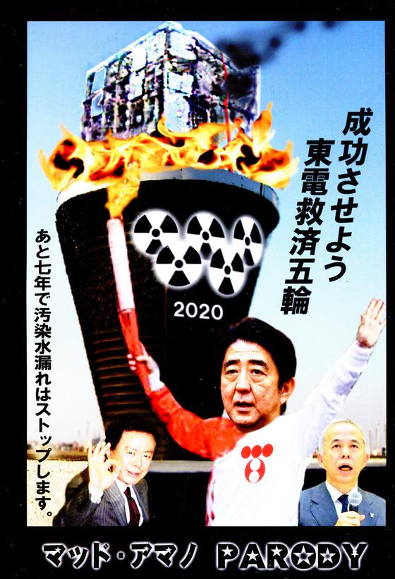 東京オリンピック2013年10月07日発行  マッド アマノ