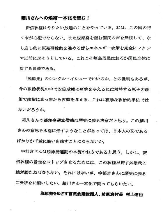 都知事選2014年01月20日村上達也さんの意見