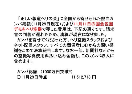 11月29日決算報告_04