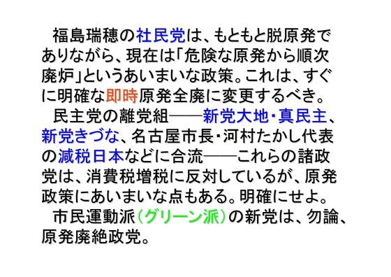 総選挙第5弾・諸政党編_07
