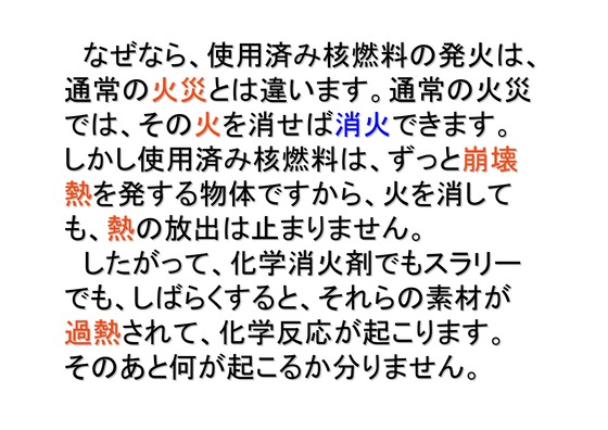 09月20日福島第一原発4号機対策_21