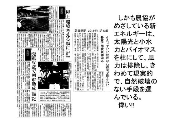 総選挙第5弾・諸政党編_12