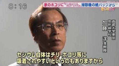 千葉・柏の民家のホコリからセシウム(2).jpg