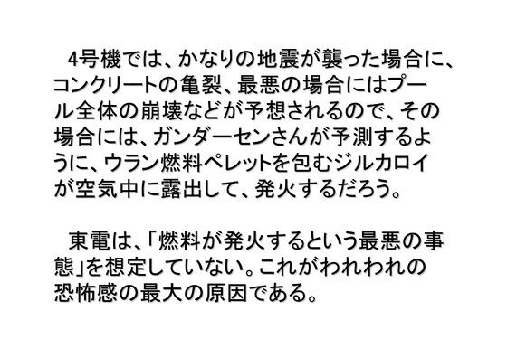 09月20日福島第一原発4号機対策_16