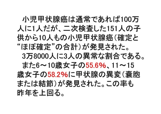 02月23日山下俊一の正体 (1)_18