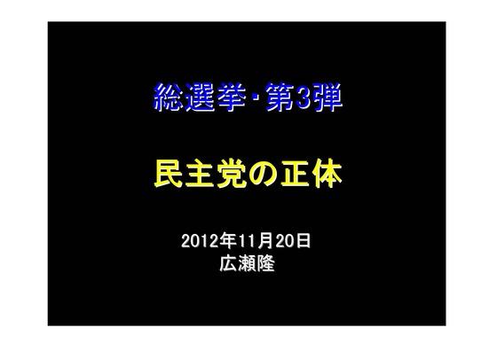 総選挙第3弾・民主党編_01