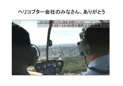 7月16日代々木公園大集会空撮の報告_12