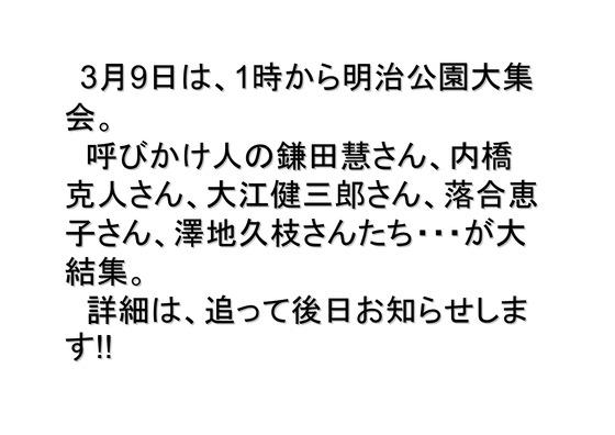1月23日連続大集会の呼びかけ_06