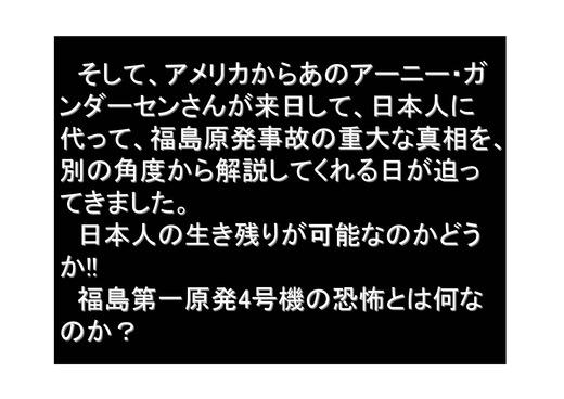 08月30日田中三彦・アーニー・ガンダーセン講演会_05