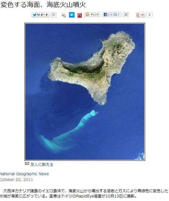 海底火山 海面緑