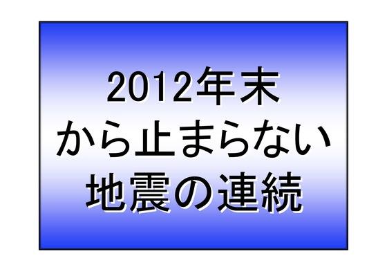 連続地震_01
