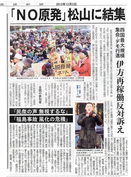 2013・12・02愛媛新聞