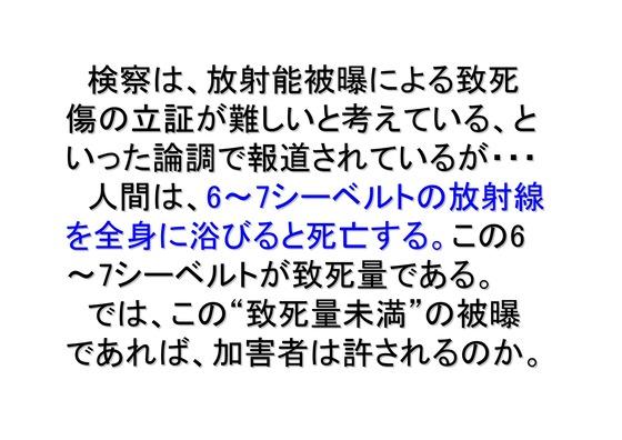 01月09日福島原発告訴団からのお知らせ_06