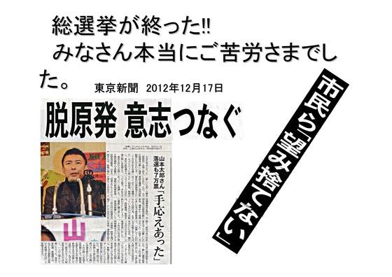 12月24日クリスマス大集会の呼びかけ_03