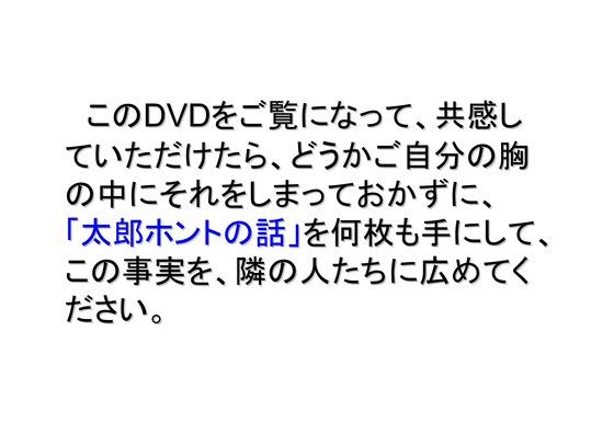 12月19日DVD全巻完成のお知らせ_24