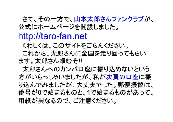 01月29日自由報道協会 山本太郎ファンクラブ 正しい報道ヘリの会15