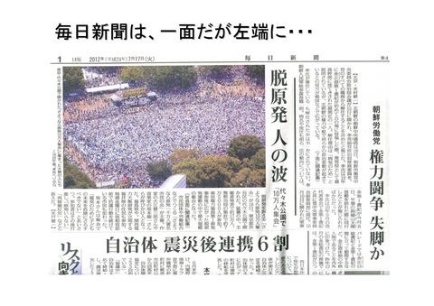 7月16日代々木公園大集会の報道_11
