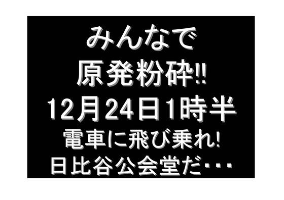 12月24日クリスマス大集会の呼びかけ_15