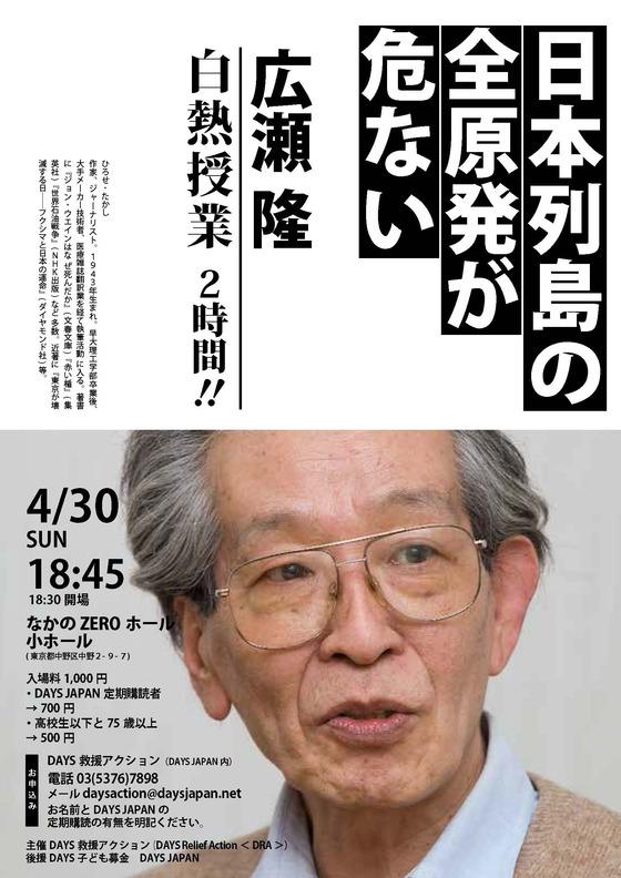 2017年4月30日なかのZEROホール講演会