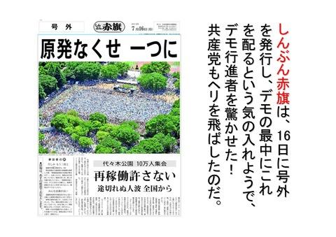 7月16日代々木公園大集会の報道_03