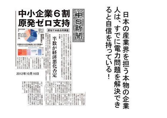 1月23日連続大集会の呼びかけ_12