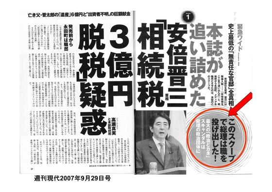 総選挙第2弾・自民党編_05