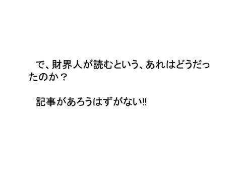7月16日代々木公園大集会の報道_14