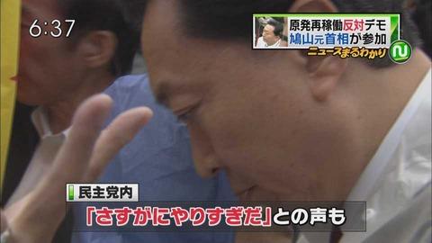 鳩山由紀夫が官邸前デモで演説後 官邸に突入! 2