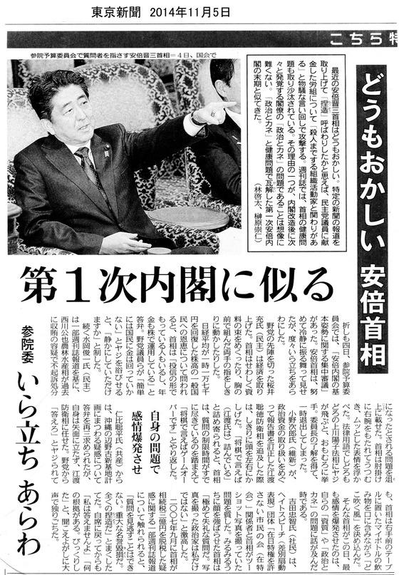 あ安倍晋三2014年11月05日東京新聞・頭がおかしくなった人間-1