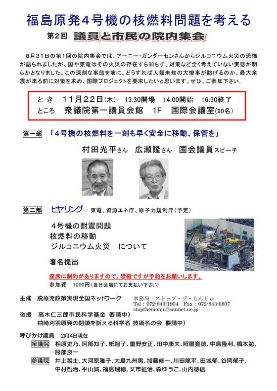 2012・11・22福島4号院内集会_01