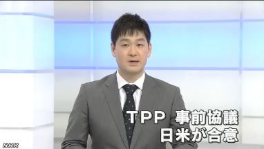 TPP 日米事前協議で合意