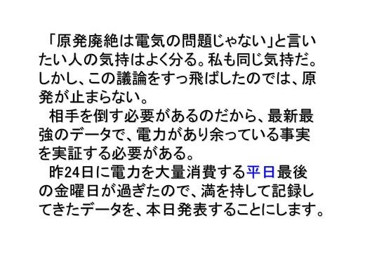 08月25日関電需給状況_02